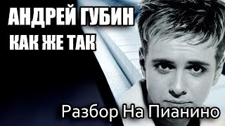 Разбор На Пианино - Андрей Губин - Как Же Так