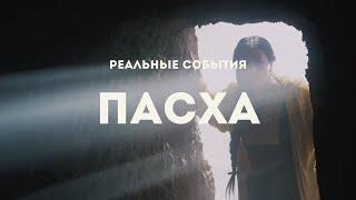 Пасха. Реальные события / Христианский фильм на русском языке