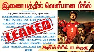 Tamilrockers-யில் வெளியான பிகில்   Bigil Full Movie Leaked Online