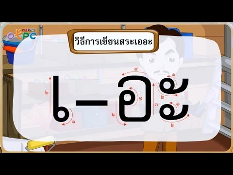 สระเออะ สระเออ - ภาษาไทย ป.2