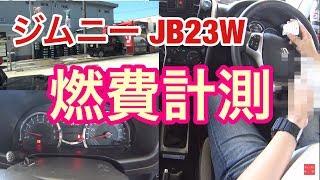 ジムニーjb23w燃費