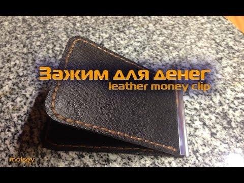 Зажим для денег Делаем своими руками Leather Money Clip