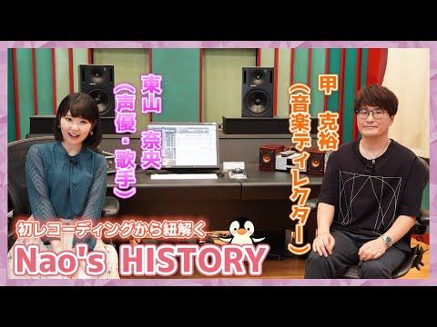 東山奈央の声優活動10周年を記念したYouTubeプレミアム企画「なおぼうチャンネル」 今回は「Nao's History」第二弾!! 音楽ディレクターの甲克裕さんをゲストにお迎えし ...