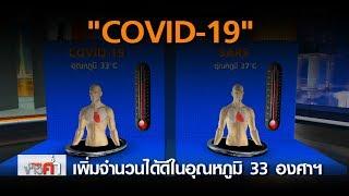 อย่าประมาท ! นักวิจัย พบไวรัสโควิด19 เพิ่มจำนวนได้ดีมากในอุณหภูมิเดียว...