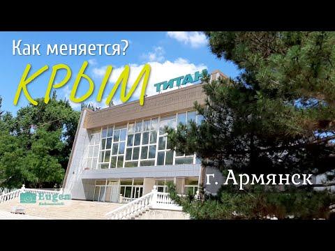 Армянск 2021