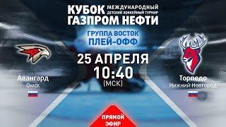 1/2 финала «Восток». Авангард - Торпедо. XIII турнир «Кубок Газпром нефти»