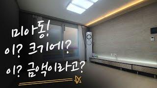 강북구미아동신축빌라/평수대비 가장 저렴한 미아동3룸/미…