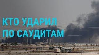 Нефтяное обострение   ГЛАВНОЕ   16.09.19