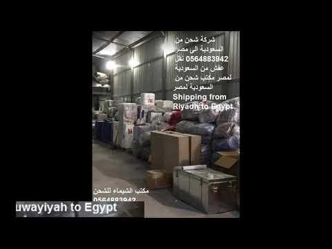 شحن من السعودية الى مصر 0564883942 اسرع مكتب شحن من الرياض لمصر بأقل الاسعار