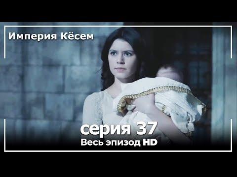 Великолепный век империя кесем 37 серия на русском языке
