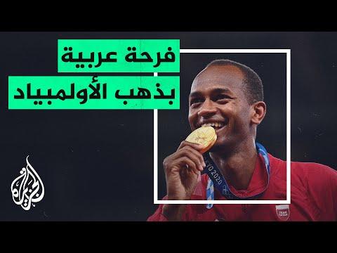 في مشهد مؤثر… بطل قطر معتز برشم يتقاسم الذهب مع منافسه في الأولمبياد  - 21:54-2021 / 8 / 2