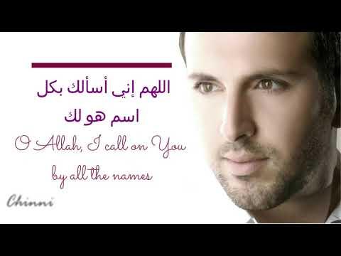 Du'a by mesut kurtis (english arabic lyrics)
