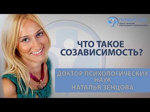 Что такое созависимость? Психолог Наталья Зенцова | Клиника «Первый шаг»