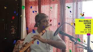 AAJ KHELO SHYAM SANG HORI // RAAG KAFI // राग काफ़ी // Teen Taal //Instrumental Music Flute ||