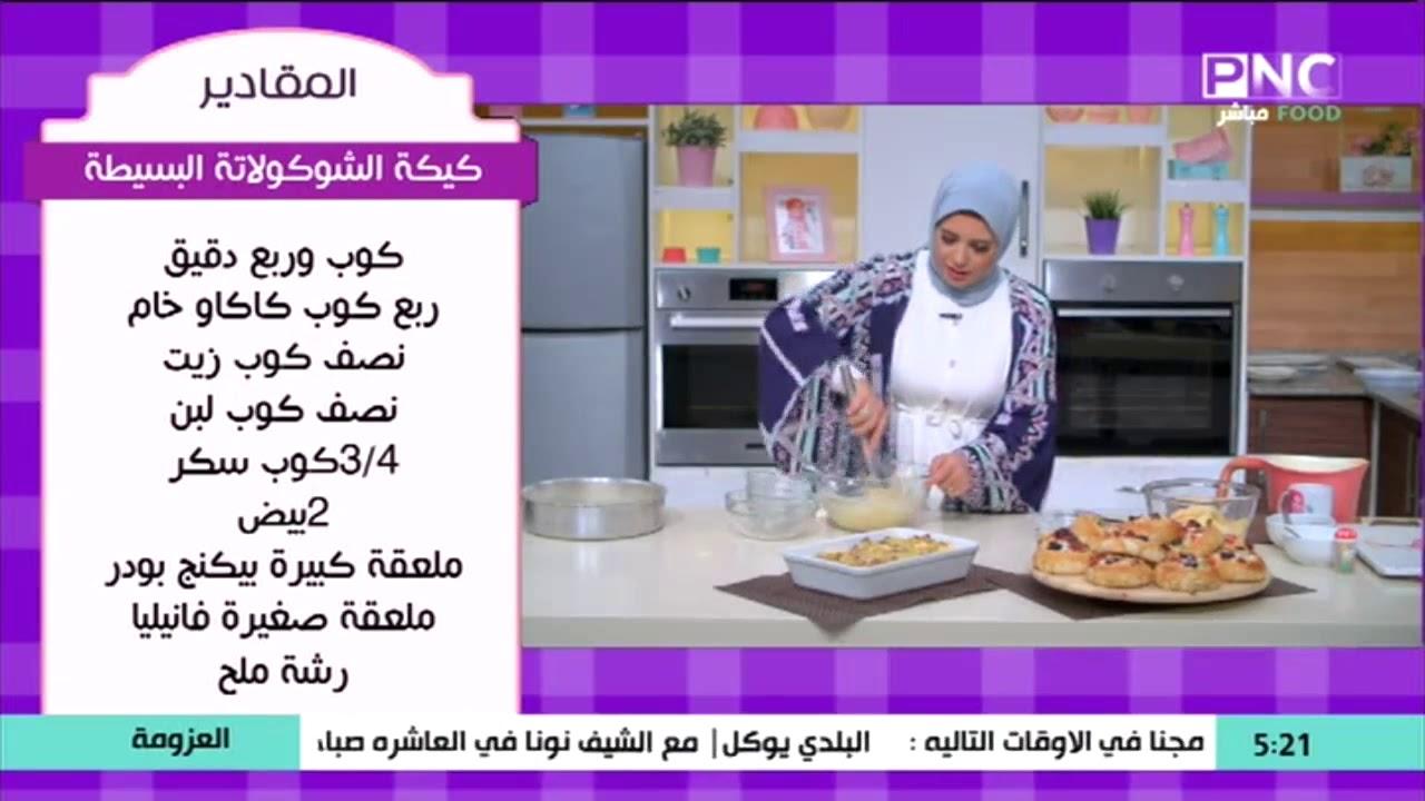 العزومة مع الشيف فاطمة أبو حاتي مقادير كيكة الشوكولاتة البسيطة Youtube