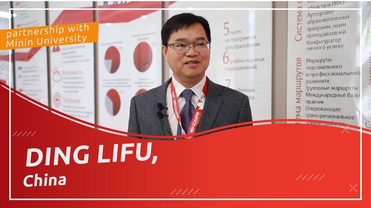 Ding Lifu (China) about partnership with Minin University