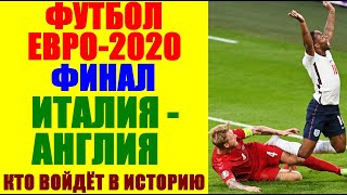 Футбол Чемпионат Европы по футболу 2021 Евро 2020 Финал Италия Англия Кто войдёт в историю