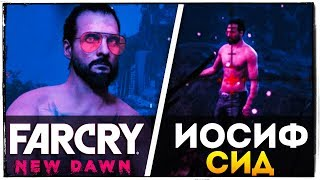 ГДЕ НАЙТИ ИОСИФА СИДА? ● Far Cry New Dawn #4