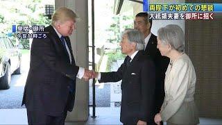 御所に招いて 両陛下がトランプ大統領夫妻と懇談(17/11/06) thumbnail