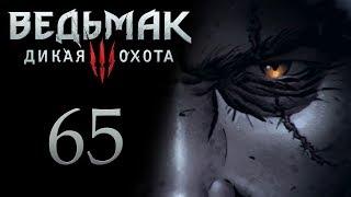 Ведьмак 3 прохождение игры на русском - В Новиград, ну почти [#65]
