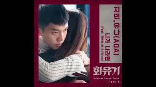 "Jimin, Yuna (AOA ) Ft.Yoo Hwe Seung (N.Flying)  -  ""If You Were Me""  ( Hwayugi OST Part 5) Inst - Stafaband"