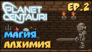 Planet Centauri EP.2 Магия, Алхимия, Сталь.