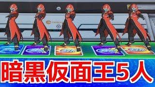 【SDBH】暗黒仮面王中心のデッキで天下一に挑戦(スーパードラゴンボールヒーローズ) thumbnail