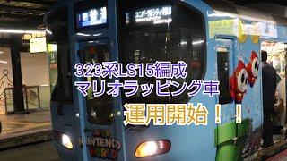 323系LS15編成ユニバラッピング運行開始!!