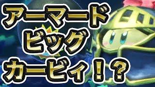 4人で星のカービィ スターアライズ全力実況!#10