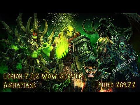 Сервер WoW Legion 7 3 5 билд (26972) Ashamane + клиент игры