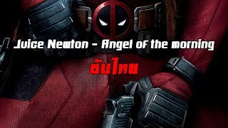 [ซับไทย] Juice Newton - Angel of the morning [TH]