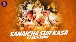 Sanaicha Sur Kasa (Ganpati Special Remix) | DJ Nesh | Swapnil Bandodkar | Ganpati Marathi DJ Song