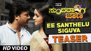 Download Hindi Video Songs - Sundaranga Jaana Songs | Ee Santhelu Siguva Video Teaser|Ganesh,Shanvi Srivastava|B.Ajaneesh Loknath