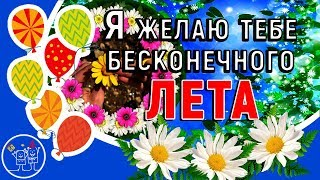 Я желаю тебе бесконечного лета! Александр Ермолов. Смотреть клип песни. Красивая музыка.
