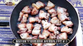 [명품식탁K] 버크셔K 흑돈 삼겹살 더~ 맛있게 먹는법…