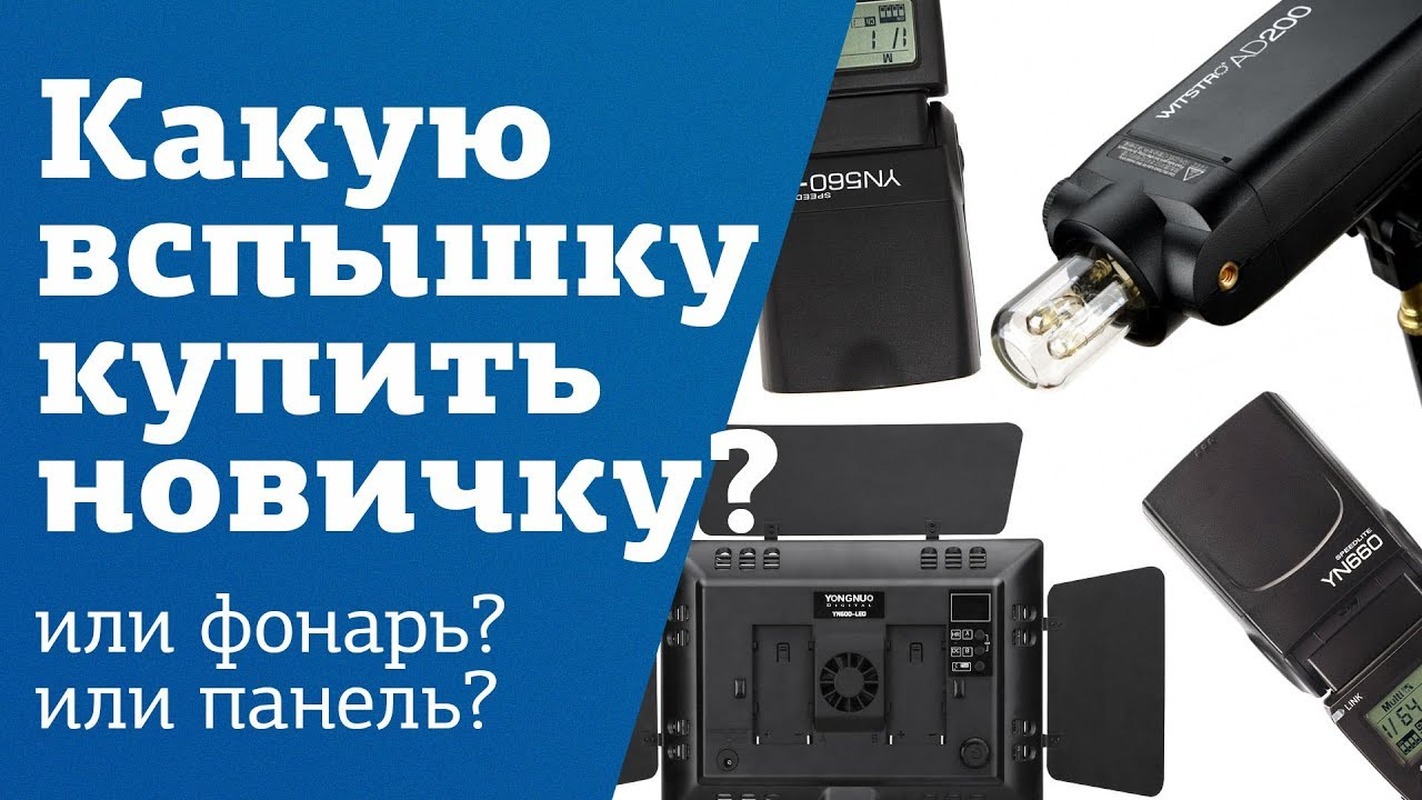 Обзор вспышки Nikon Speedlight SB-700 - YouTube