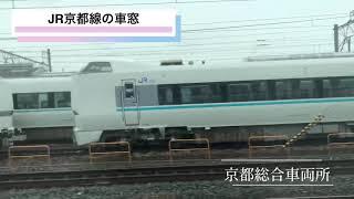 JR京都線の車窓 京都総合車両所~梅小路~吹田貨物ターミナル