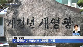 [전남뉴스] 전남 영광…