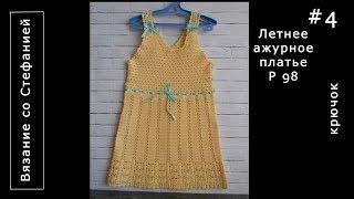 Как связать крючком летнее платье Часть 4 из 4