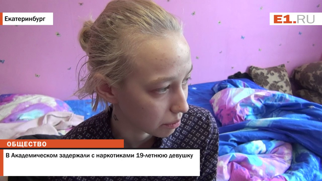 В Академическом задержали с наркотиками 19-летнюю девушку