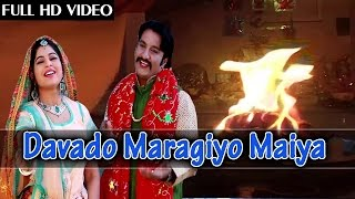 Mataji Latest Bhajan | Davado Maragiyo Maiya {HD VIDEO} | Nimbeshwari Mata | Rajasthani New Songs