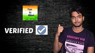 How To Officially Verify Your Youtube Channel | कैसे यूट्यूब चैनल को VERIFY करते हैं