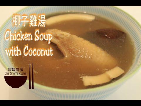 椰子雞湯 / 椰子鸡汤