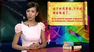 Учим китайский язык Урок 62 Заказать билеты 订票