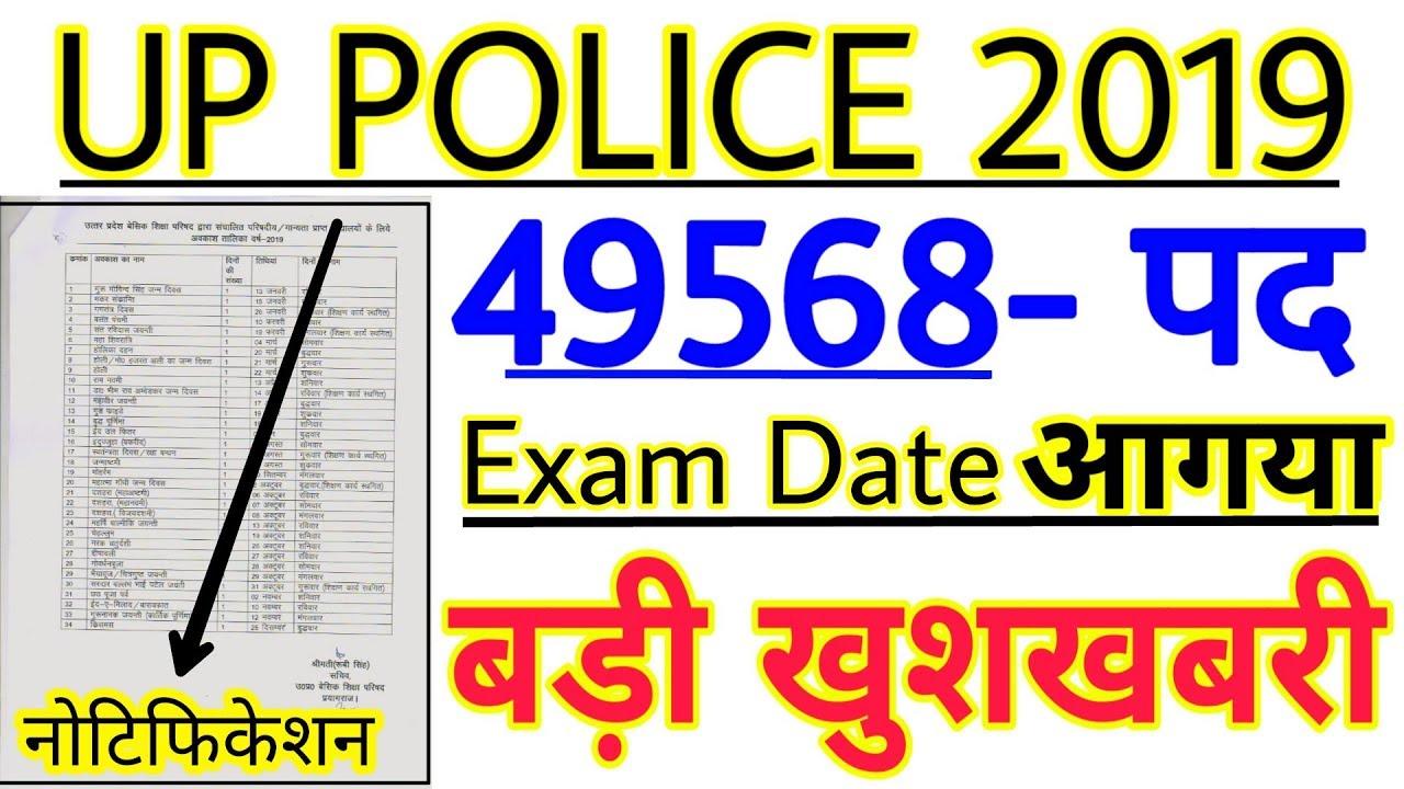 Up police 2019 ka result