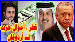 قطر , ماكينة أموال لـ أردوغان , و إشتهاء الغاز