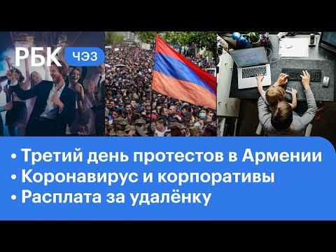 Расплата за удалёнку. Третий день протестов в Армении. Рынок развлечений и коронавирус. ЧЭЗ