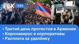 Расплата за удалёнку Третий день протестов в Армении Рынок развлечений и коронавирус ЧЭЗ