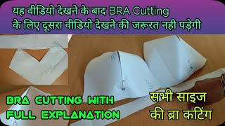 Bra cutting and stichting with  full measurements and explanation. bra kaise bnaye. how to make bra.