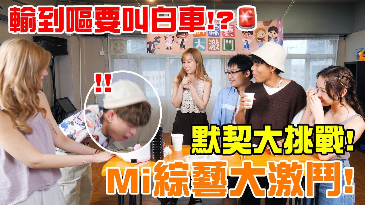 MiHK【Mi綜藝大激鬥】默契大挑戰!多年朋友零默契!? 輸到嘔要叫白車!?🚨